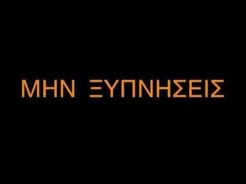 """""""Είχες ποτέ την αίσθηση πως ονειρεύεσαι;"""" -- ΜΗΝ ΞΥΠΝΗΣΕΙΣ (Min Ksipnisi..."""