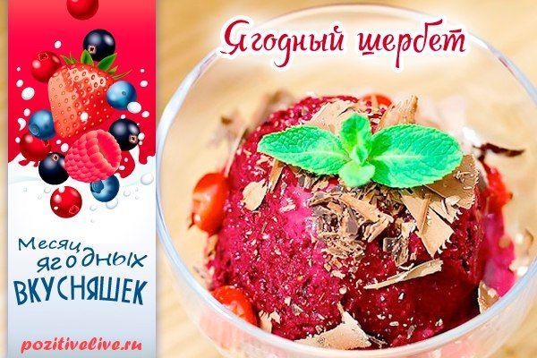 Ягодный шербет  • 500 гр ягодного ассорти (малины, клубники, ежевики, черной смородины) • 350-400 гр сахарной пудры • 1 ч. ложка ванилина • листики мяты - для украшения  Рецепт: Готовим шербет из свежих или замороженных ягод. Предварительно размораживаем замороженные ягоды, сливаем с них жидкость. Перебираем свежие ягоды, промываем, сушим полностью. Смешиваем с ванилином сахарную пудру. Перетираем через мелкое сито ягоды, засыпаем ванильным сахаром. Перемешиваем хорошенько. По вкусу…