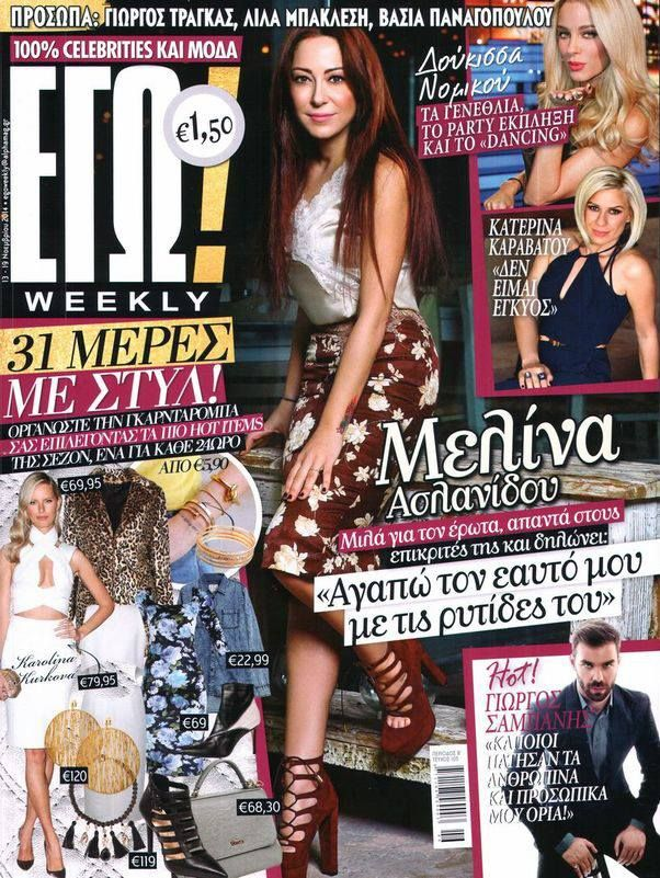 Melina Aslanidou wearing her burgundy #MIGATO K8117 shoes at the cover of Egw Weekly magazine!