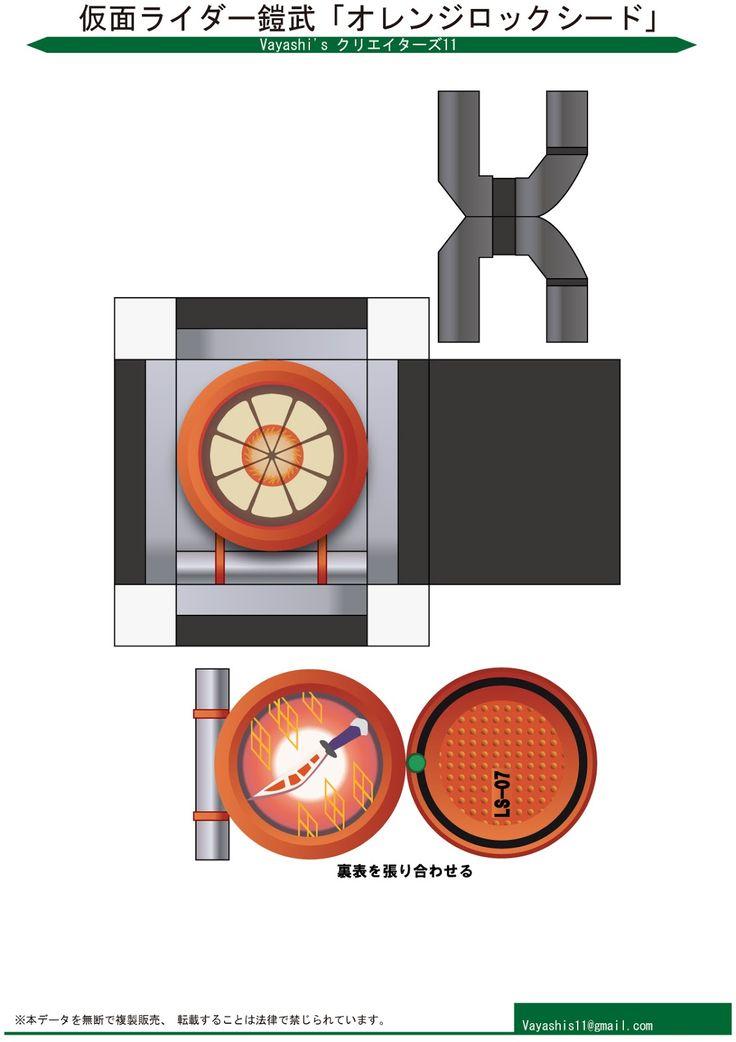 仮面ライダー鎧武 ペーパークラフト: 仮面ライダー鎧武 オレンジロックシード ペーパークラフト