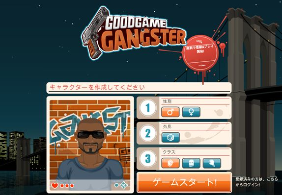 Play #GoodGameGangster. In Goodgame Gangster you live the thrilling life of an aspiring young maoso. Work your way up by carrying out assignments for the godfather or challenging other players. Upgrade your character with effective weapons and protective gear from the black market. Team up with other players from around the globe and take your family to the top of the rankings. Embark on your career now and become the most feared godfather of all time!