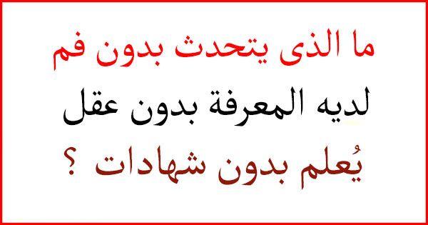 6 الغاز سهلة جدا ولكنك ستجيب عليها بشكل خاطئ الغاز موقع فوازير Fwazyer Calligraphy Info Arabic Calligraphy