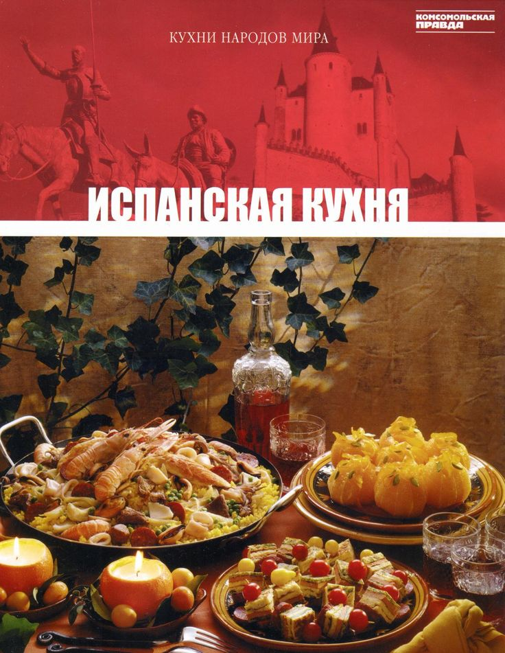 Испанская кухня by LavenderSky - issuu