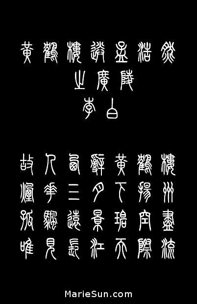 Tang poems, poet Li Bai, Li Po 李白 故人西辞黄鹤楼 烟花三月下扬州 孤帆远影碧空尽 唯见长江天际流