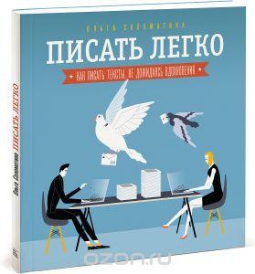 """Книга """"Писать легко. Как писать тексты, не дожидаясь вдохновения"""" Ольга Соломатина - купить книгу ISBN 978-500057-001-2 с доставкой по почте в интернет-магазине Ozon.ru"""