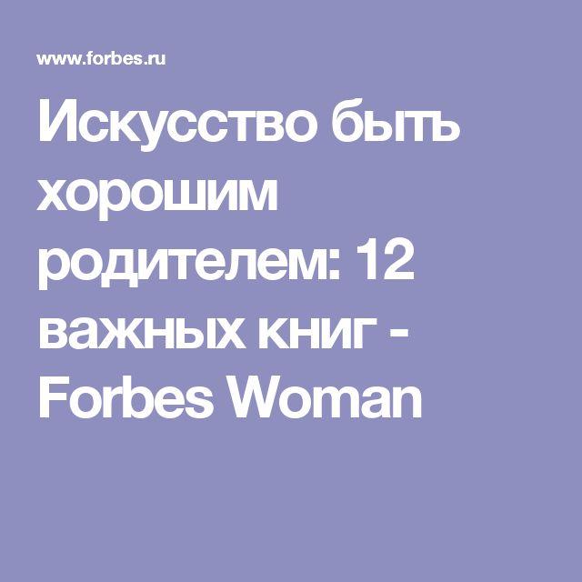 Искусство быть хорошим родителем: 12 важных книг - Forbes Woman