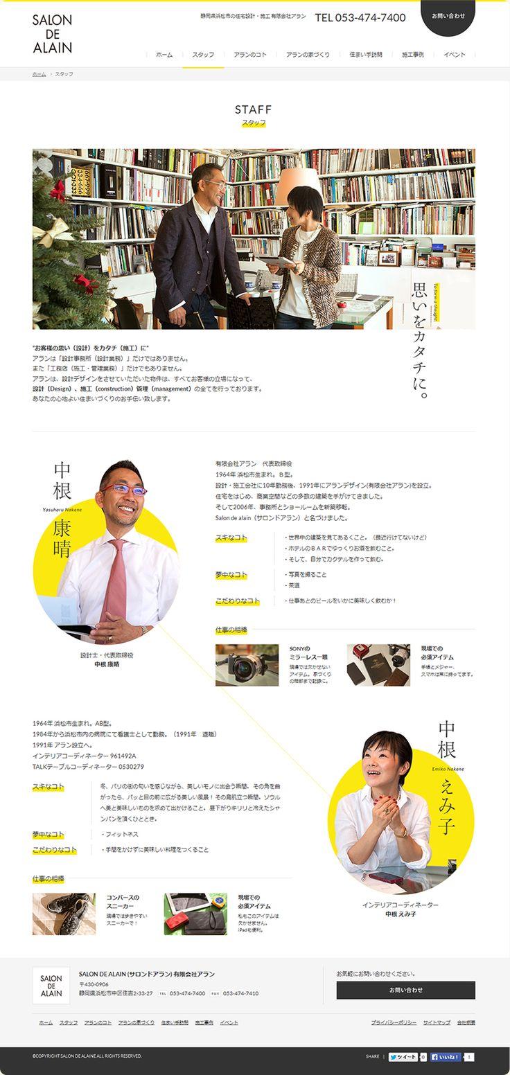 ALAIN|WORKS-制作実績のご紹介|東京のWeb制作会社|Quoitworks(クオートワークス)|フリーランスWebデザイナー(ホームページ制作)