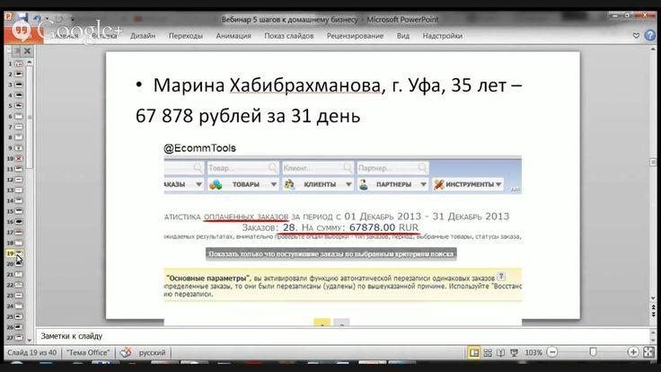 Домашний бизнес 3500 руб/день за 5 шагов
