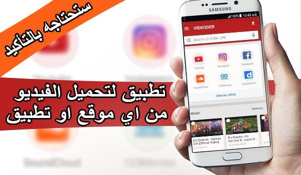 تطبيق Videoder بالاضافة الى تحميل برنامج Videoder برنامج Videoder تنزيل برنامج Videoder Tablet Electronic Products Video