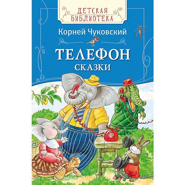 """Сборник сказок """"Телефон"""", К. Чуковский, Детская библиотека"""