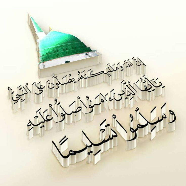 عليه افضل الصلاة والسلام