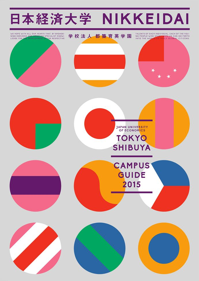 Typography & Graphic Design / Japanese Publication: Nikkeidai Campus Guide. Motoi Shito. 2014
