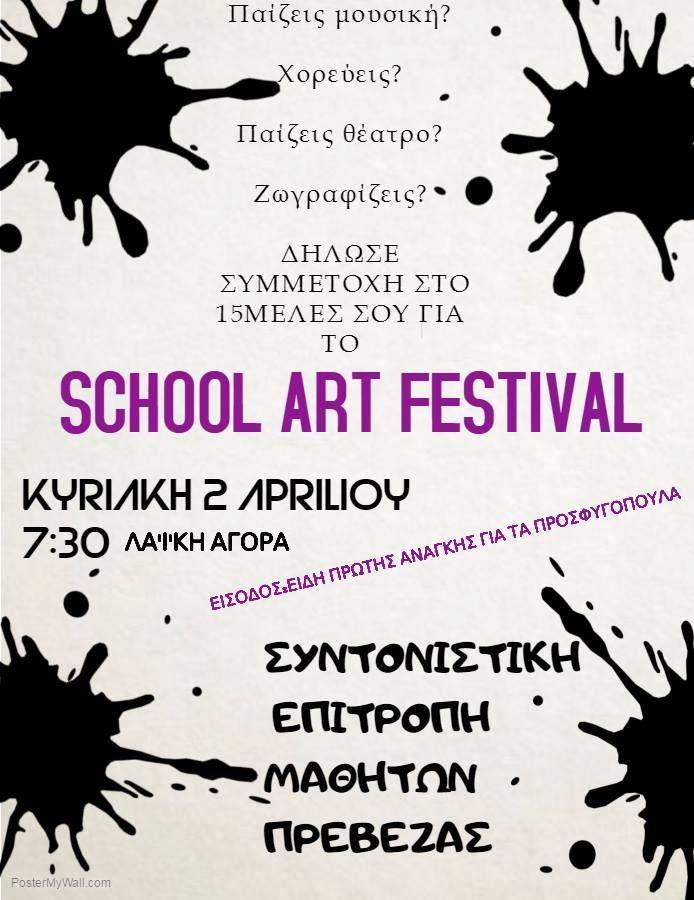 Πρέβεζα: Σάββατο 01 Απριλίου 2017 10:45 Αγωνιζόμαστε δημιουργούμε τραγουδάμε για τα όνειρα και τις ανάγκες μας-Την Κυριακή το School Art Festival
