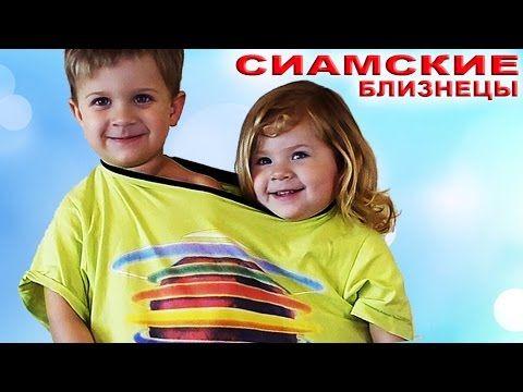 ✿ Челлендж СИАМСКИЕ БЛИЗНЕЦЫ Прикольный Челленж для Детей Conjoined Twin Challenge Funny Challenge    {{AutoHashTags}}