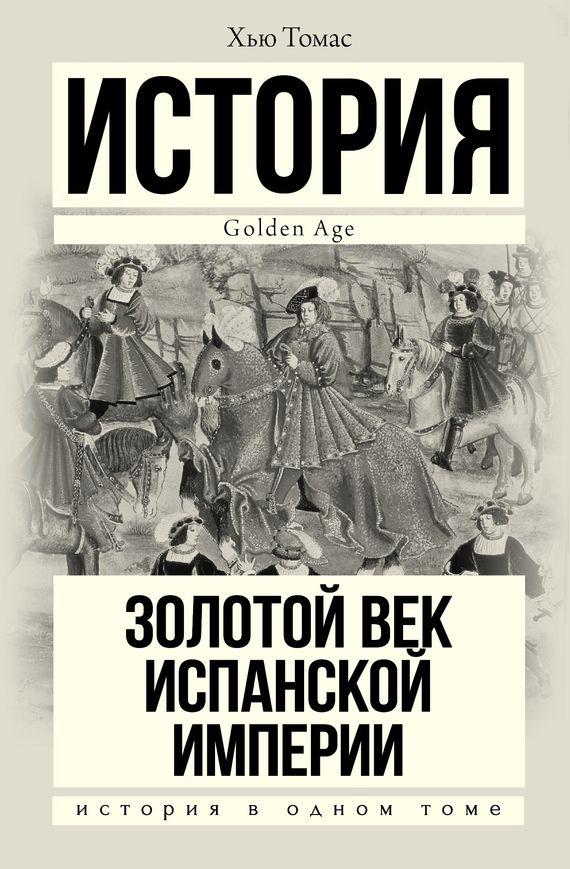 Книжный магазин: Золотой век Испанской империи Хью Томаса. Сумма: 349.00 руб.