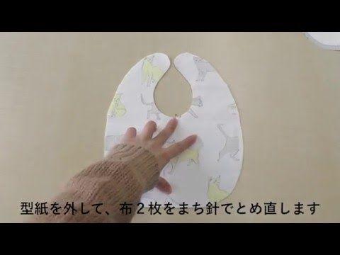 スタイの作り方(手縫い) | nunocoto - YouTube