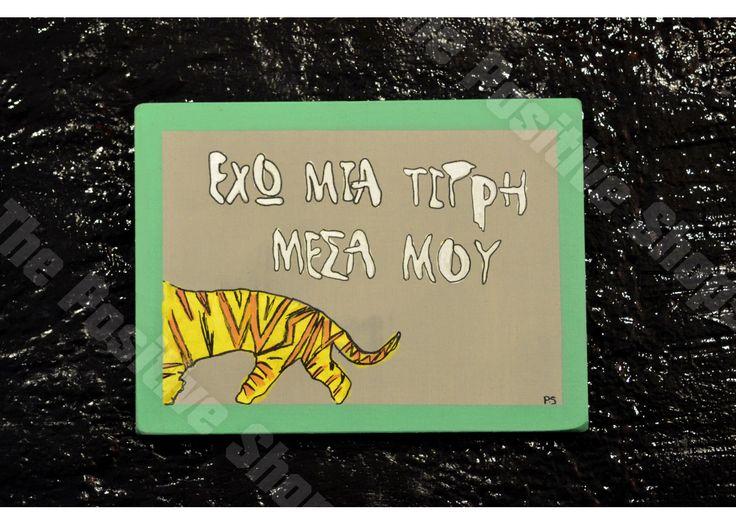Έχω μια τίγρη μέσα μου