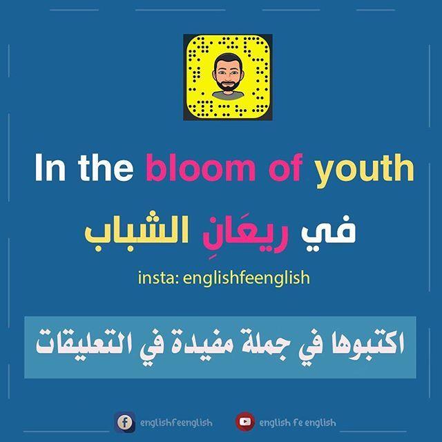جمل انجليزية شائعة Learn English Words English Phrases Good Vocabulary Words