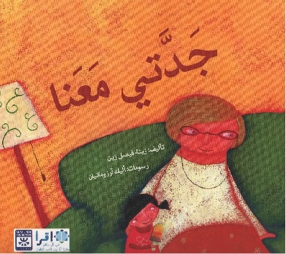 A fun Arabic story book for kids. http://www.sanabilbooks.com/Grandma_is_Visiting_p/sanabil-nh136.htm