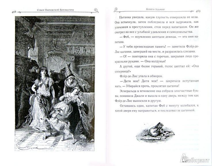 Иллюстрация 1 из 22 для Собор Парижской Богоматери - Виктор Гюго   Лабиринт - книги. Источник: Лабиринт