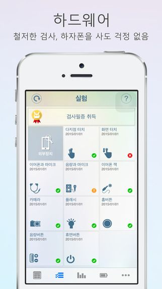 Phone Doctor Plus 폰닥터 (27개 항목을 철저히 검사 기능의 시스템입니다.) Cheng Calvin 휴대폰  베터리 관리