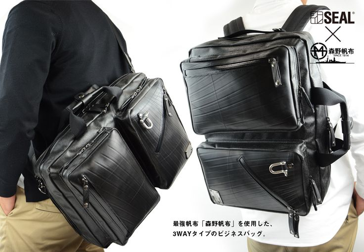 Recycled tyre convertible bag with tons of nifty compartments from fab Japanese brand, SEAL. 森野帆布コラボ/3WAYビジネスバッグ|製品紹介|バッグブランド【SEAL(シール) brand】