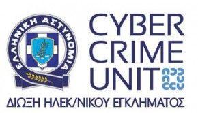 OΛΑ ΘΕΣΣΑΛΟΝΙΚΗ !!!: Προσοχή εφιστά η Δίωξη Ηλεκτρονικού Εγκλήματος για...