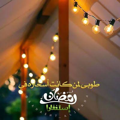 صور قبل قدوم شهر رمضان المبارك أدعية وتهنئة مداد الجليد Ramadan Beautiful Arabic Words Ramadan Kareem