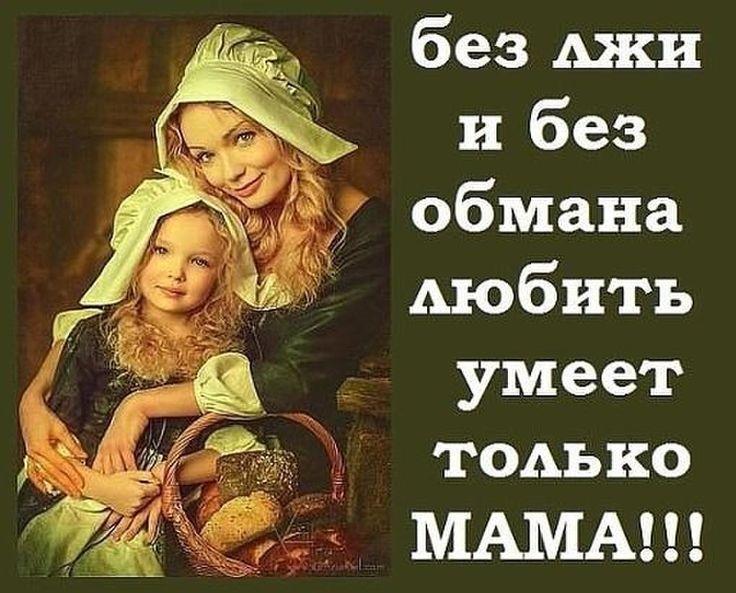 Поздравления, открытка цитаты мамы