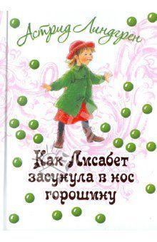 Астрид Линдгрен - Как Лисабет засунула в нос горошину обложка книги