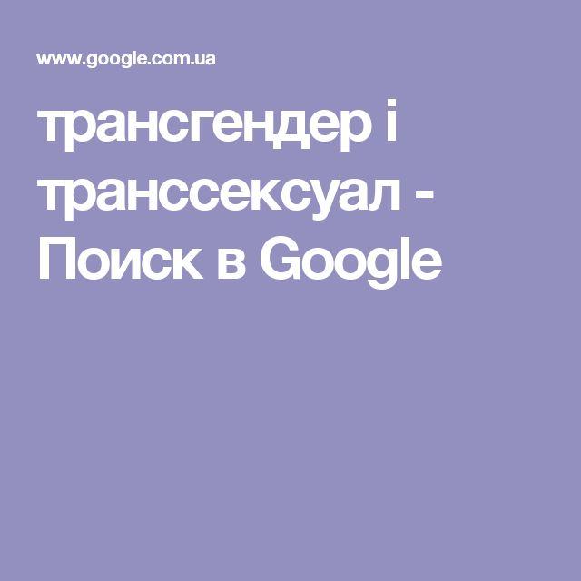 трансгендер і транссексуал - Поиск в Google