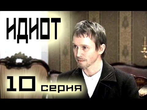 Идиот 10 серия - сериал в хорошем качестве HD (фильм с Мироновым 2003) -...