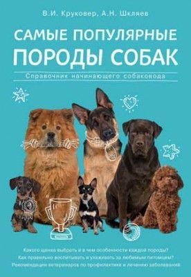 Вы решили приобрести собаку. Как же выбрать единственную из нескольких сотен пород? Как сделать ее настоящим членом семьи, который будет приносить радость вам и вашим близким?
