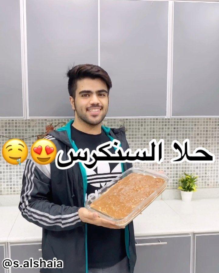 وصفة حلى سنيكرز وصفات حلويات طريقة حلا حلى كاسات كيك الحلو طبخ مطبخ شيف Ramadan Desserts Yummy Food Dessert Cooking Cake