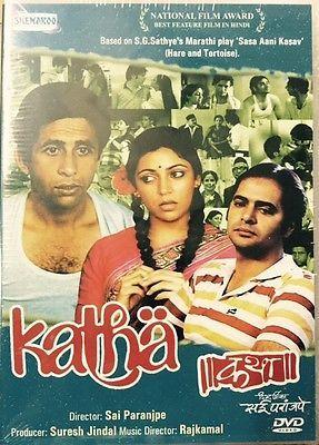 Katha - Naseeruddin Shah, Farooq Shaikh - Official Hindi Movie DVD ALL/0 Subt