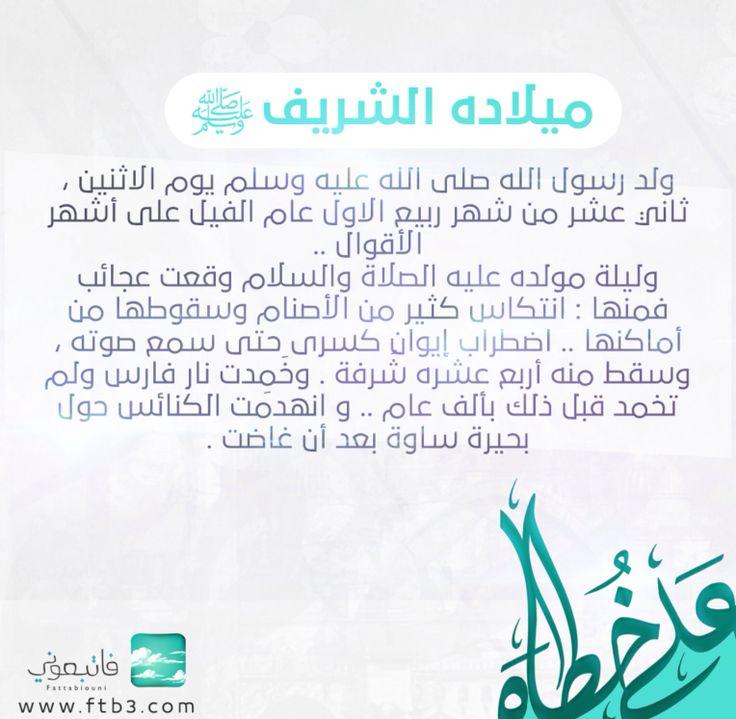 اللهم صلي و سلم و بارك على سيدنا و حبيبنا محمد ابن عبدالله ❤️❤️❤️