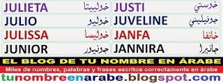 nombres en letras arabes para tatuajes: JULIETA, JULIO, JULISSA, JUNIOR