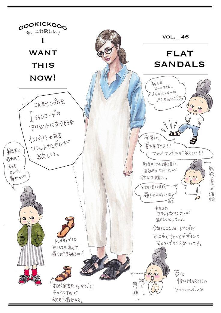 oookickooo きくちあつこ イラスト ファッション フラットサンダル 夏コーデ  2016年  スタイリング 組み合わせ コーディネート スタイルハウス…