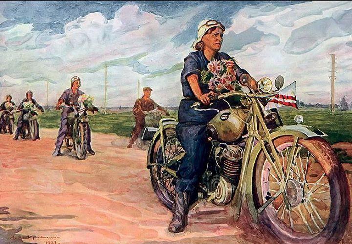 Анатолий Яр-Кравченко. Мотоциклетный пробег жен инженеров. 1937.