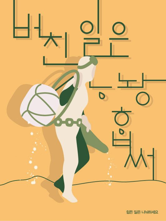 제주 관광기념품 공모전 출품작 - 그래픽 디자인, 일러스트레이션