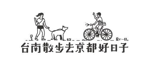 台南散步去京都好日子