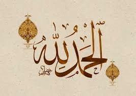 Alhamdulillah Wallpapers