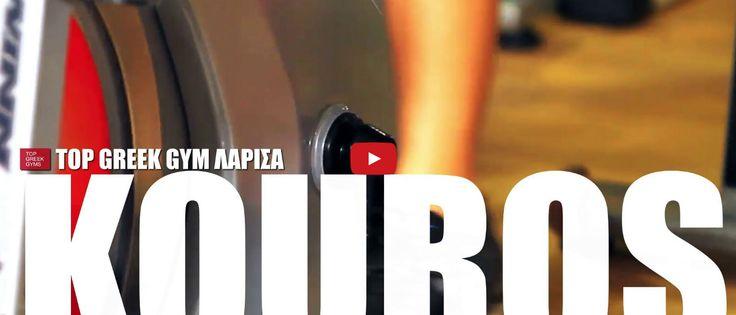 ΓΥΜΝΑΣΤΗΡΙΟ ΛΑΡΙΣΑ - TOP GREEK GYM LARISA - Διάβασε το νέο άρθρο από τα TOP GREEK GYMS http://topgreekgyms.gr/gymnastirio-top-greek-gym-larisa/
