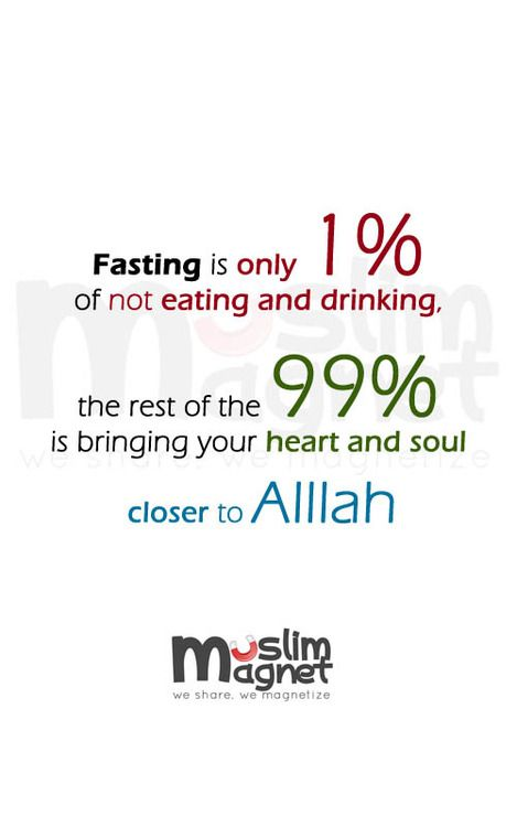 Fasting is only 1% of not eating and drinking, the rest of the 99% is bringing your heart and soul closer to the Allah. musliMagnet tumblr | @musliMagnet | Facebook