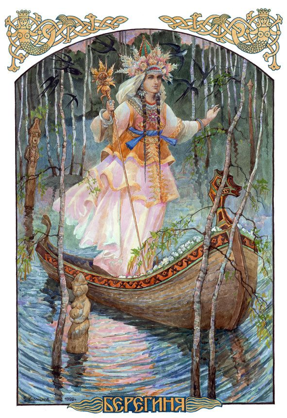 Goddess Bereginya.