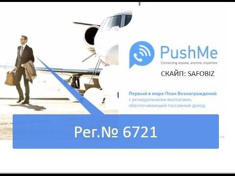 Презентация нового продукта PushMe. 15 10 15.