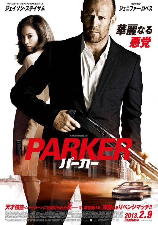 Parker Movie Poster #7 - Internet Movie Poster Awards Gallery