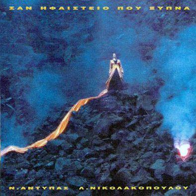 Άλκηστις Πρωτοψάλτη / Σαν ηφαίστειο που ξυπνά (1997)