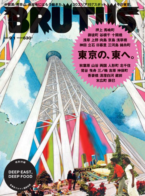 Japanese Magazine Cover: Deep East, Deep Food. Keiji Ito. 2010