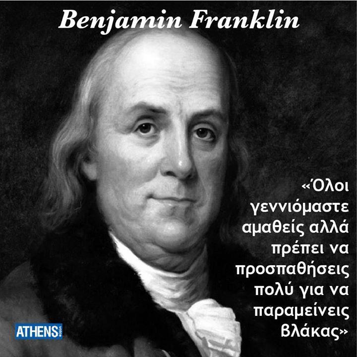 Ο Benjamin Franklin πέθανε στις 17 Απριλίου 1790.